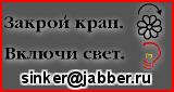 Добавьте меня в Jabber