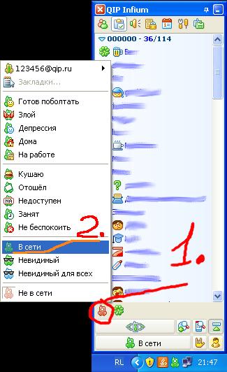 Добавить в контакт-лист QIP Infium: icq.seriyps.ru/qip